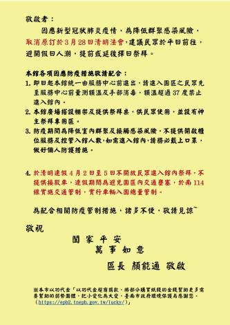 3月28日清明法會取消通知單
