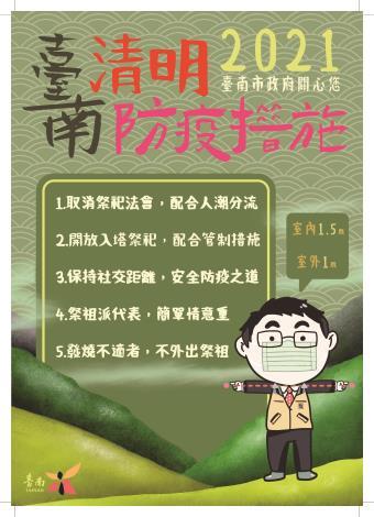清明海報3.0_compressed