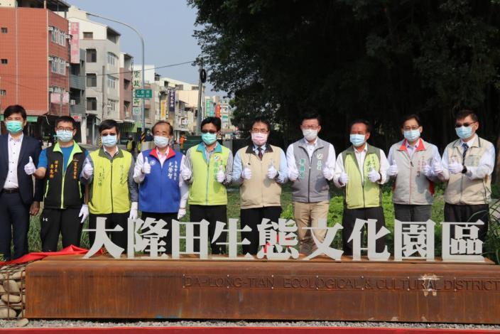 大隆田生態文化園區揭牌