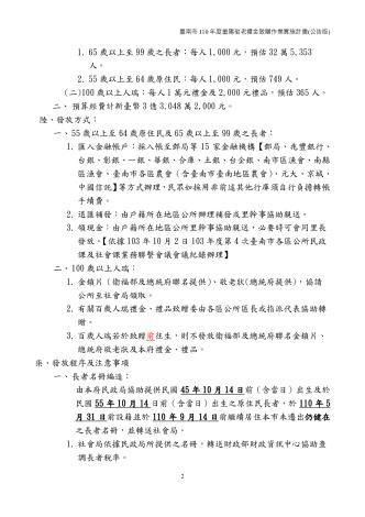 110年度重陽禮金致贈作業實施計畫(公告版)-_002