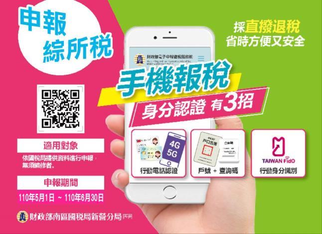 手機報稅宣傳海報
