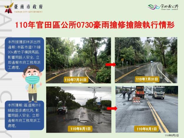 官田區公所0730豪雨搶修搶險執行情形