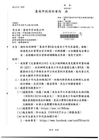 臺南市第6屆兒童及少年代表遴選函