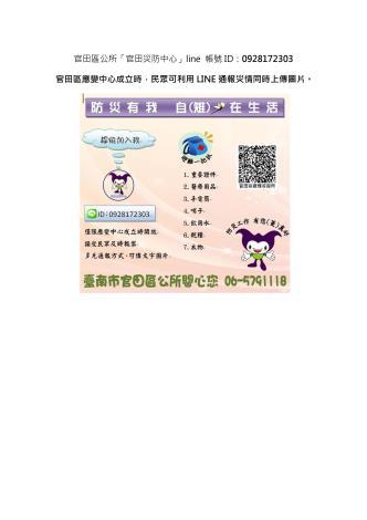 官田區公所官田災防中心LINE帳號0928172303