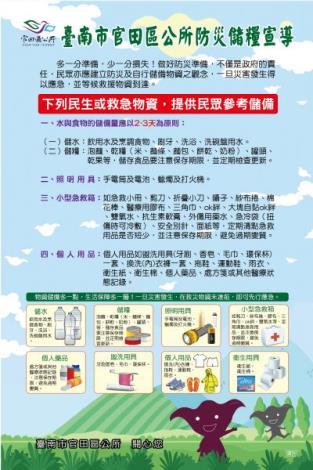 官田區公所防災安全儲量宣導海報