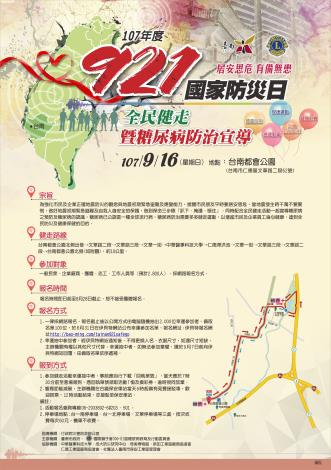 107年度921國家防災日全民健走暨糖尿病防治宣導活動