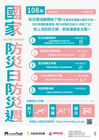 國家防災週臺南市政府辦理108年國家防災日全民地震網路演練活動海報