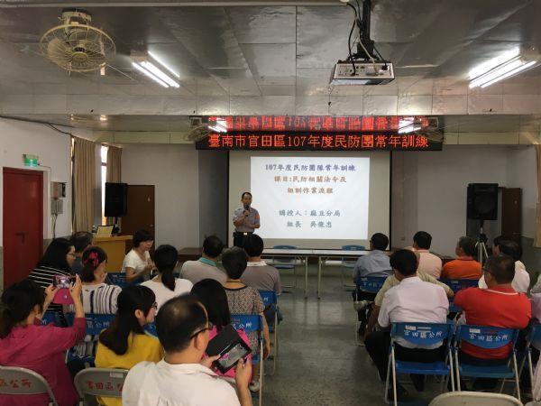 107年民防團常年訓練民防相關法令教育訓練