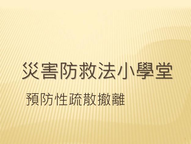 01災害防救小學堂
