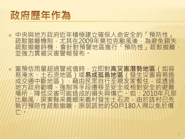 04政府歷年疏散撤離作為