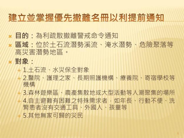 06疏散撤離建立名冊提前通知