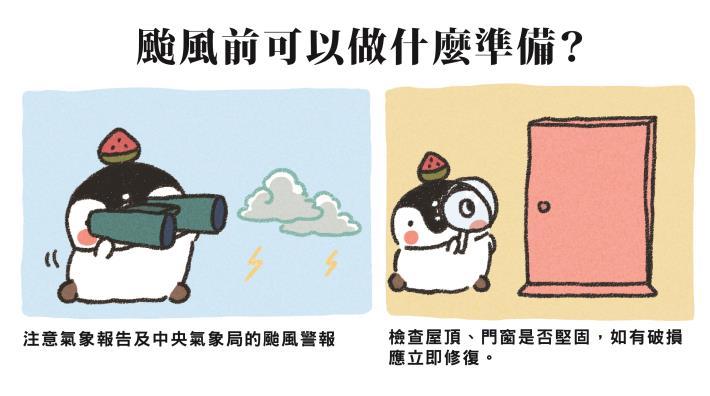 1.注意颱風動態、固定門窗