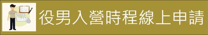 108年應屆畢業役男入營時程線上申請