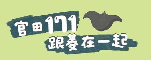 官田171·跟菱在一起  深度旅遊工具書 v.211015