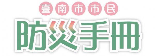 臺南市市民防災手冊