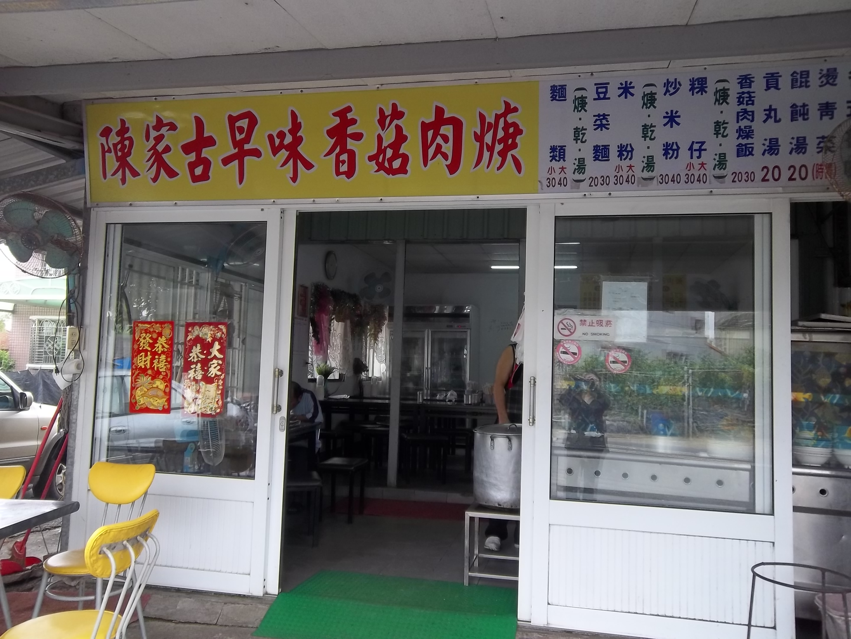 陳家古早味香菇肉焿