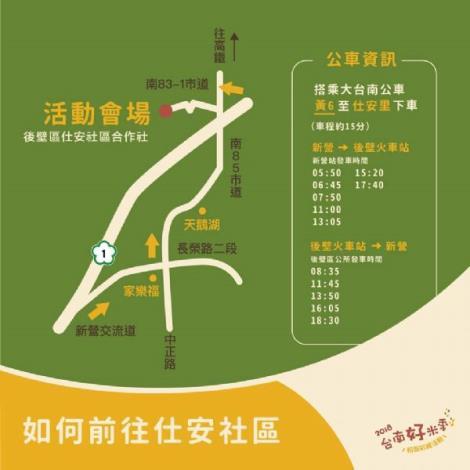 2018台南好米季交通資訊