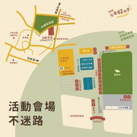 2018台南好米季活動會場