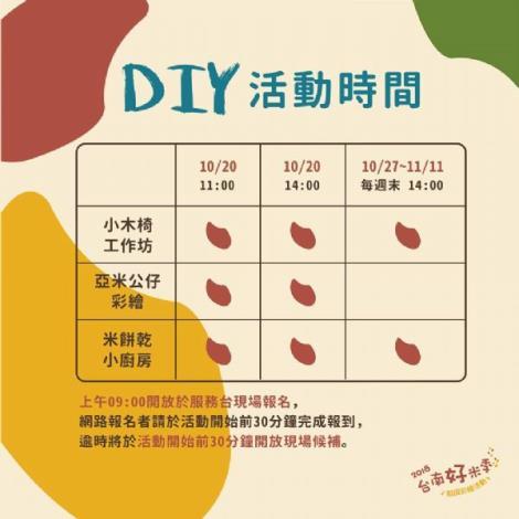 2018台南好米季DIY活動時間