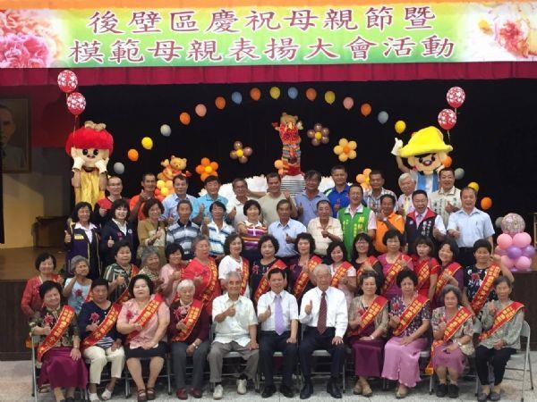 106年度模範母親表揚慶祝大會,共23張