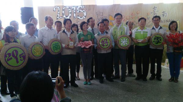 2015臺南好米季開幕活動照片,共8張
