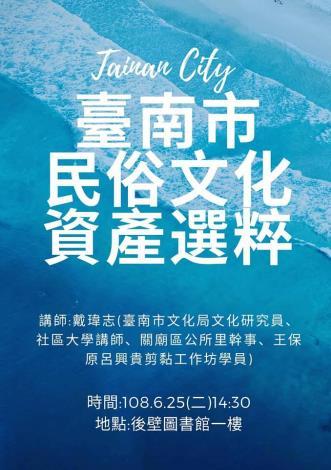 1080625「臺南市民俗文化資產選粹暨業務交流」照片,共4張