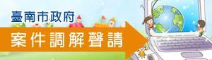 臺南市各區調解案件聲請平台