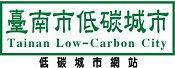 臺南市低碳城市