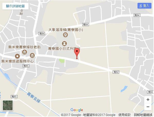 無米樂米食館電子地圖