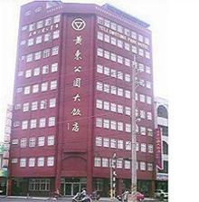 黃東公園大飯店