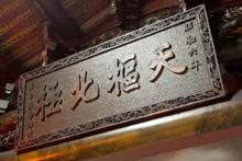 北極玄天宮之牌匾