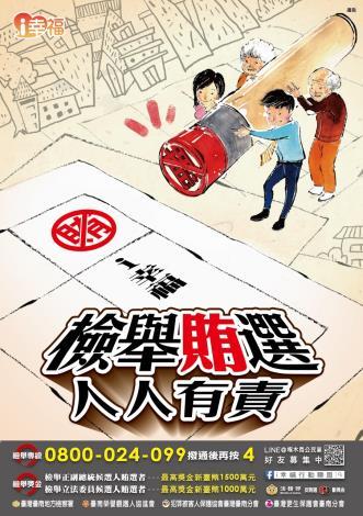 臺南地檢-主視覺-全家反賄篇
