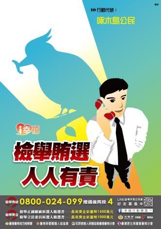 臺南地檢-主視覺-啄木鳥公民篇