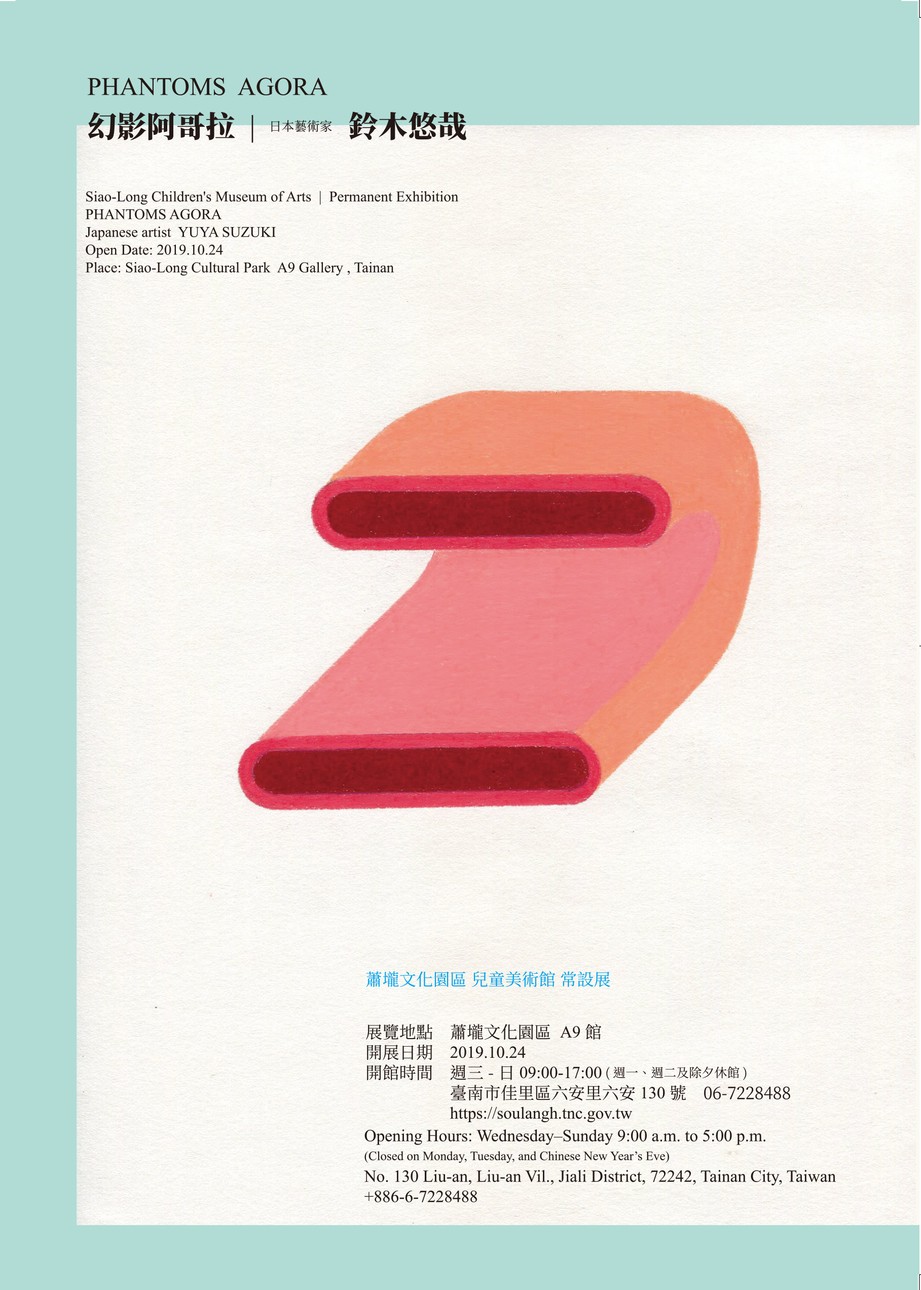 民政及人文課:蕭壠兒童美術館最新常設展《幻影阿哥拉》