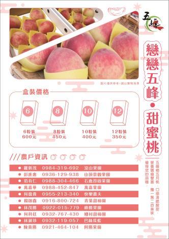 109年戀戀五峰甜蜜桃海報
