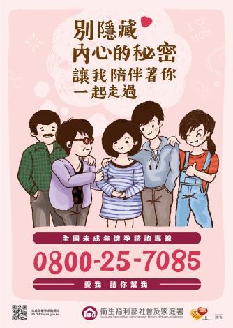 未成年懷孕宣導海報02