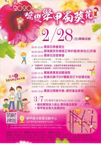 2020唸戀學甲蜀葵花文化節宣傳海報