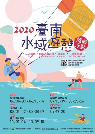 2020臺南市水域遊憩體驗活動