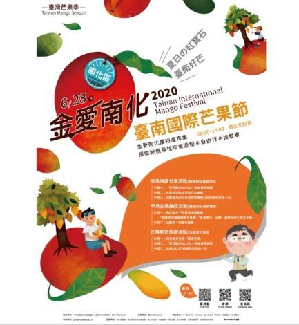 2020臺南國際芒果節-金愛南化海報