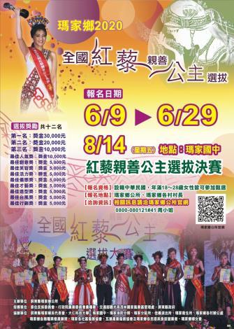 瑪家鄉2020全國紅藜親善公主選拔大賽海報