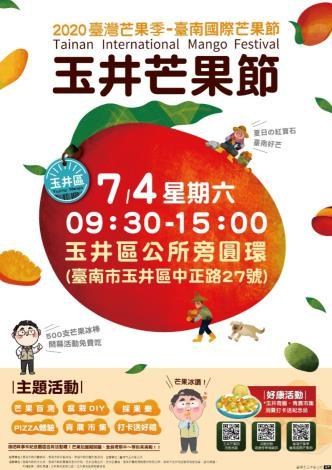 2020臺南國際芒果節-玉井芒果節海報