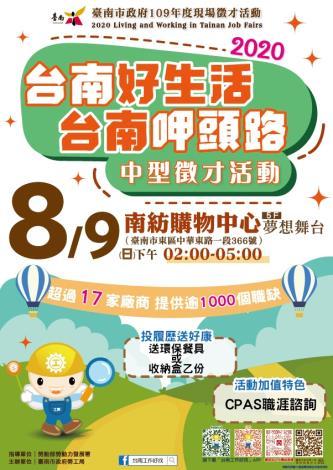 附件-2020「台南好生活 台南呷頭路」第2場中型徵才活動海報