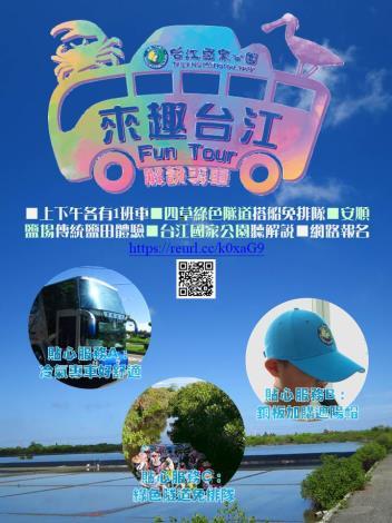 台江國家公園管理處海報