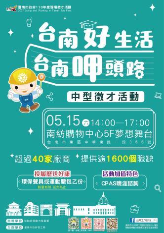 附件-2021「台南好生活 台南呷頭路」第1場中型徵才活動海報