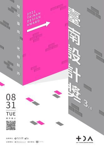 2021臺南設計獎海報