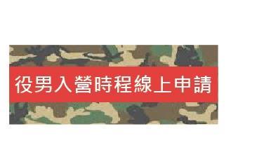 110年應屆畢業役男常備兵役軍事訓練入營時程說明