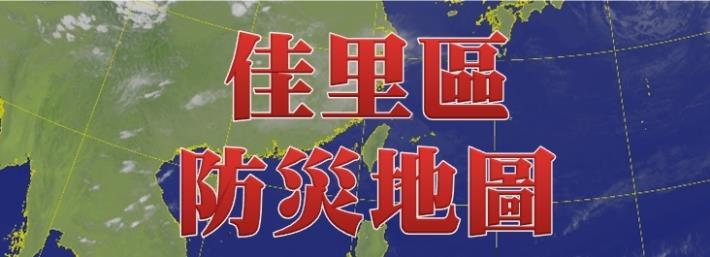 佳里區防災地圖