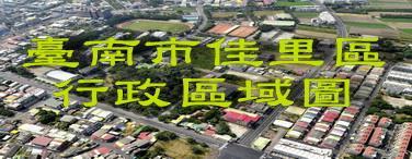 臺南市佳里區行政區域圖
