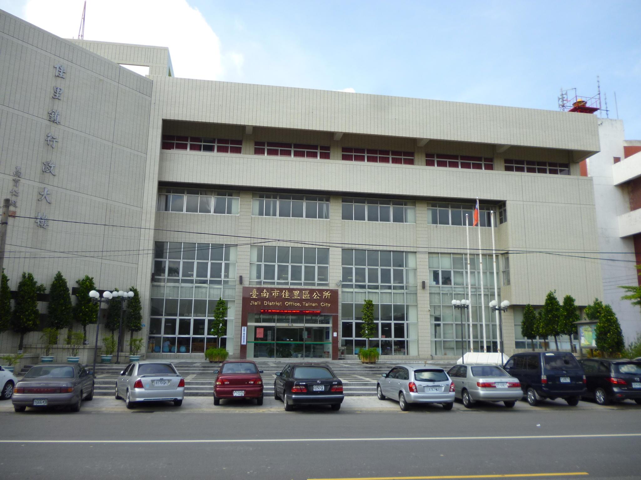 Jiali District Office