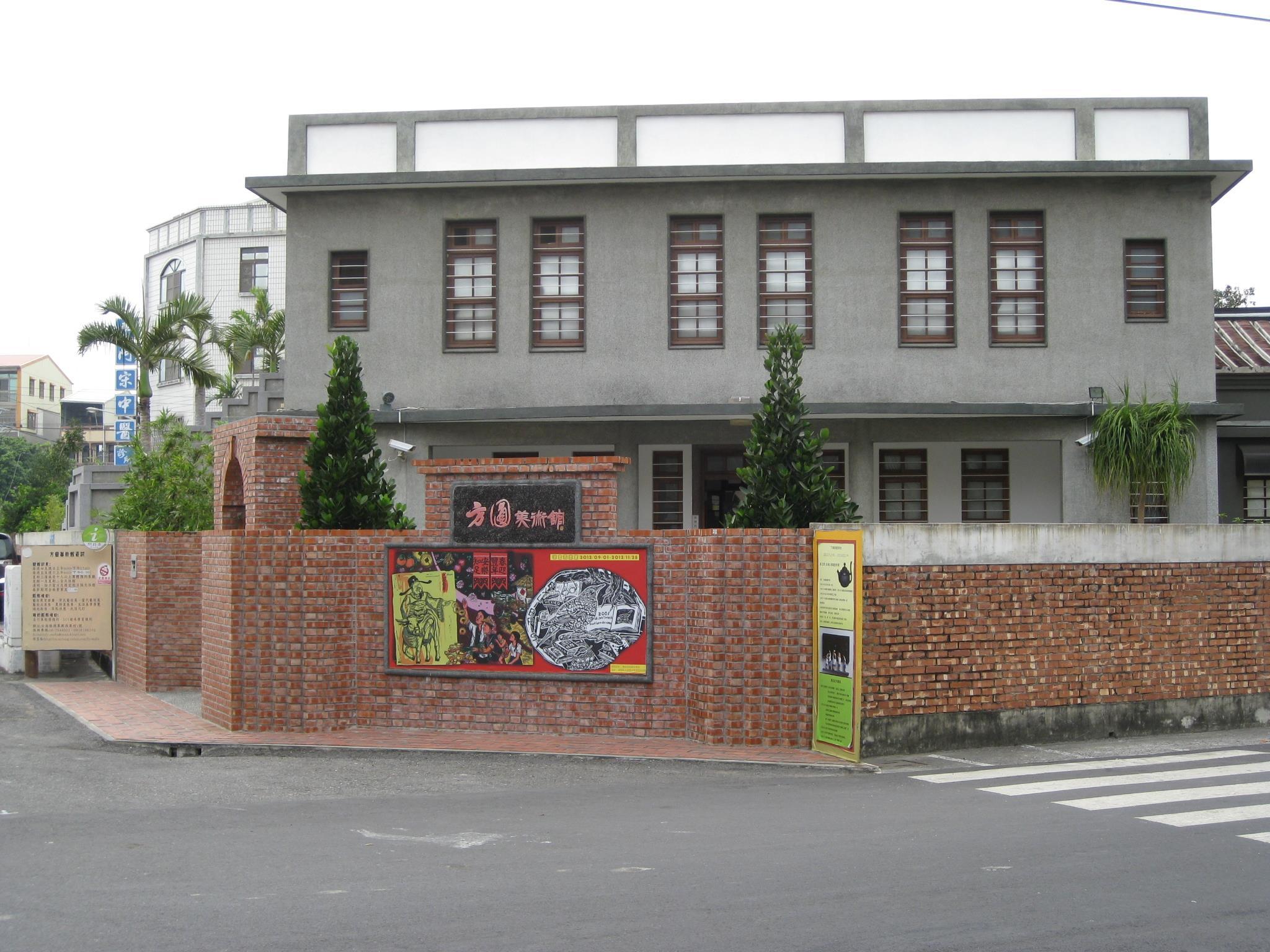 方圓美術館